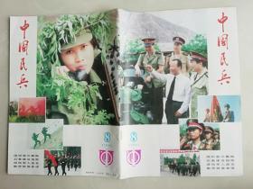 中国民兵1995年第8期