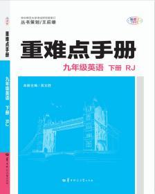 九年级英语(下RJ)/重难点手册