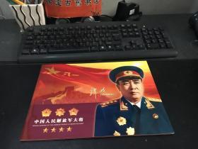邮册  中国人民解放军大将---谭政
