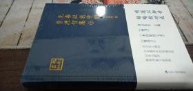 《先秦经典中的管理智慧》(上):韬略全书【未开封】