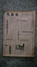 文汇报 1995年3月原版报 合订