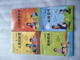 小小魔法师:(奇妙的水,土里的秘密,火的使用手册,玩转空气)全四册合售 全新未开封