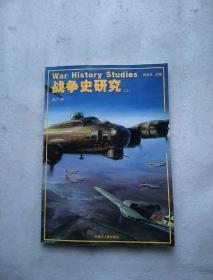 战争史研究(二,总第11册)16开