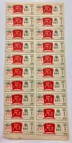 杭州市补助棉花票1970.1-1970.12壹斤二十枚一版(语录)