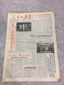 人民日报1995年5月1-15日 原版合订