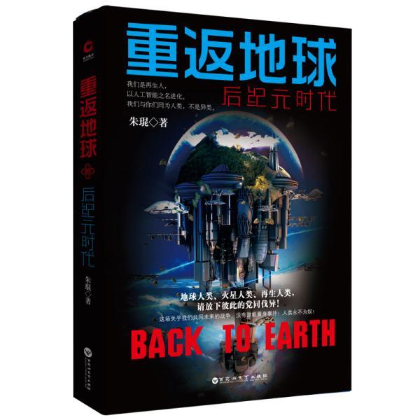 重返地球:后纪元时代