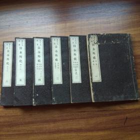 大正改版赖氏藏版《 日本外史》  6册全     日本著名汉文史书  赖久太郎著   大正四年(1915年)出版      铜板印刷   刻印清晰       品佳