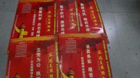 弘扬民族精神   宣传教育挂图 非典精神    (第3.9.10.12.13.)5册合售 8开