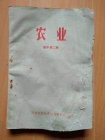 农业---初中第二册(开封市革命委员会教育局中小学教材编辑室)