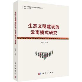 生态文明建设的云南模式研究