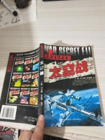 太空战——特殊战秘密档案
