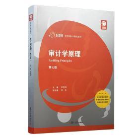 审计学原理(第七版)(创优·经管核心课程系列)