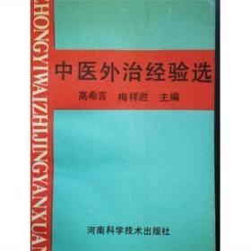 中医外治经验选 高希言 梅祥胜主编 河南科学技术出版社 1992年