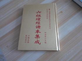 六祖坛经诸本集成   【据大英博物馆敦煌本及其影印】