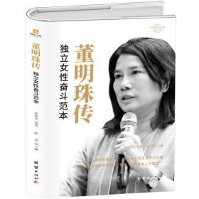 (商业人物传记)董明珠传:独立女性奋斗范本