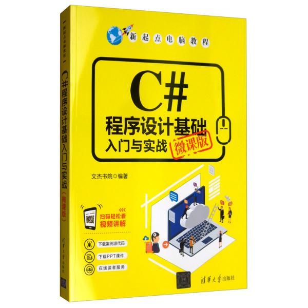 C#程序设计基础入门与实战(微课版)
