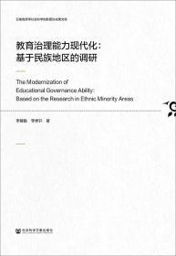 教育治理能力现代化 :基于民族地区的调研