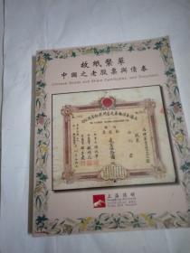 拍卖图录 :《上海阳明2015冬季》拍卖会——故纸繁华中国之老股票与债券