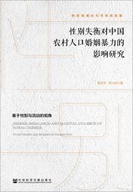 性别失衡对中国农村人口婚姻暴力的影响研究:基于性别与流动的视角:from gender and migration perspective