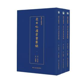 艺术文献集成:爱日吟庐书画丛录(全3册)