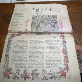 涓��藉�骞存�� 绗�1031�� 1978.12.20