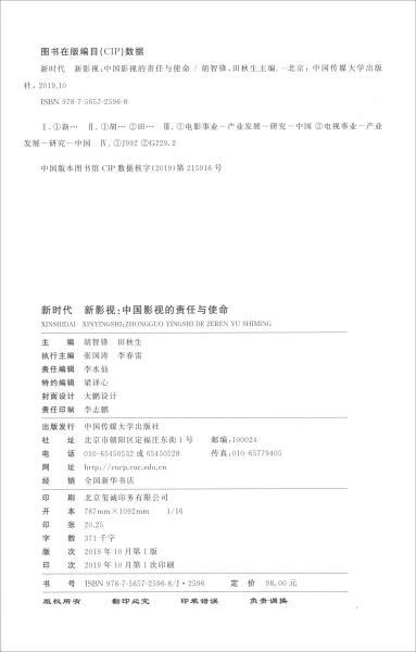 新时代  新影视:中国影视的责任与使命