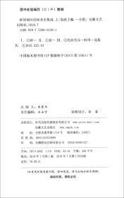 蚌埠地区民间音乐集成(上)