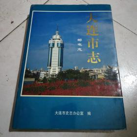 大连市志 邮电志 1840-1990