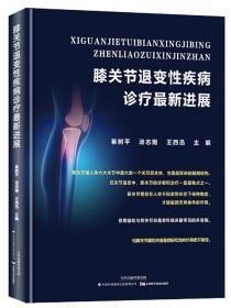膝关节退变性疾病诊疗*新进展