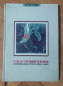 C507中国当代著名画家作品精选