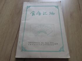 罕见改革开放时期16开本《食疗汇编》1986年一版一印-尊D-6