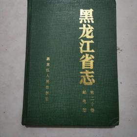 黑龙江省志 第二十卷 邮电志