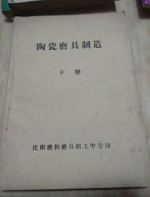 陶瓷磨具制造下册
