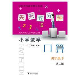 天天五分钟 小学数学口算:四年级下(第2版)