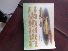 世界汽车识别代号技术规范手册第三版