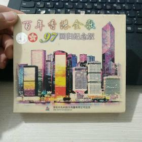 百年香港金歌97回归纪念版