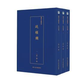 艺术文献集成:泛槎图(全三册)