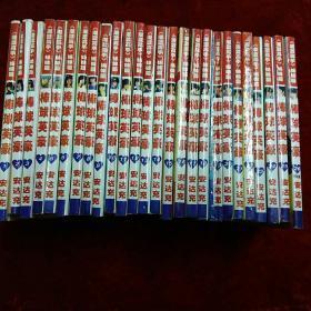 棒球英豪《灌篮高手》姊妹篇……一套26本全