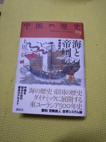 中国の歴史09  海と帝国  精装