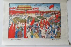 庆祝中华人民共和国成立!