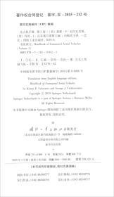 无人机手册(第三卷)
