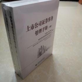 上市公司证券事务管理手册  上下两册