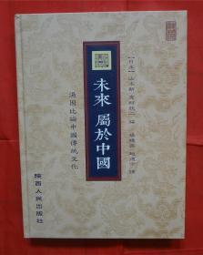未来属于中国-汤因比论中国传统文化(精装本)
