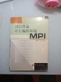 消息传递并行编程环境MPI