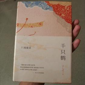 千只鹤:川端康成作品02