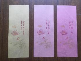 清代或民国木板水印笺纸 秀文绘花卉 诗意笺 3张一 套 包 邮