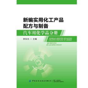 新编实用化工产品配方与制备:汽车用化学品分册
