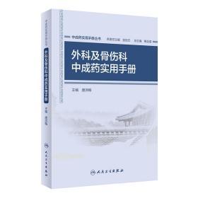中成药实用手册丛书 外科及骨伤科中成药实用手册