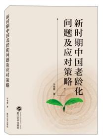 新时期中国老龄化问题及应对策略 沙艳蕾 著  武汉大学出版社  9787307170742