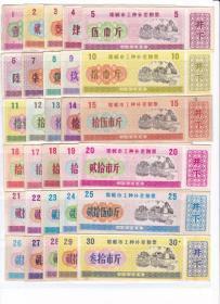 河北省邯郸市75年工种补差粮票井下 30枚一套 个别品不好